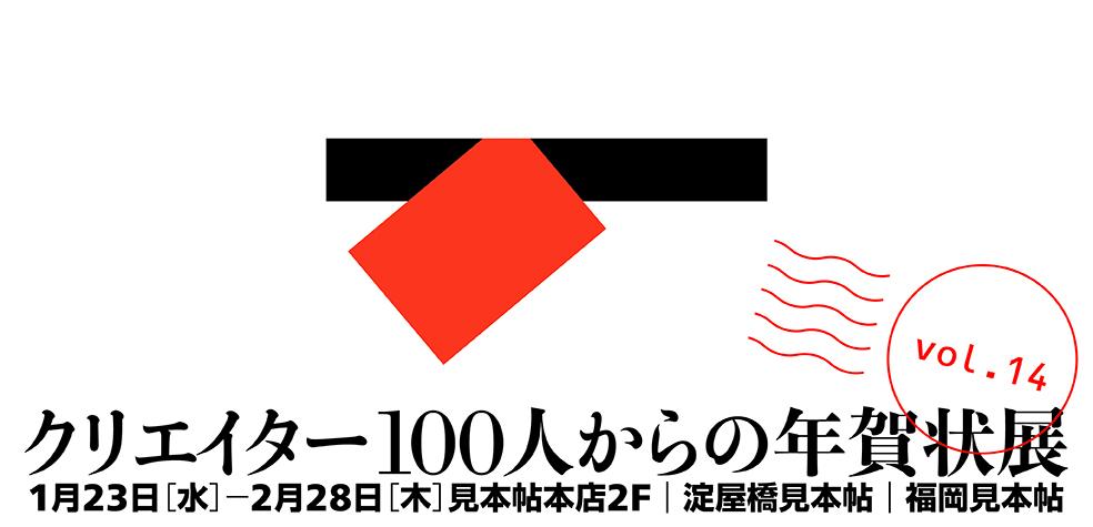 「クリエイター100人からの年賀状」展 vol.14