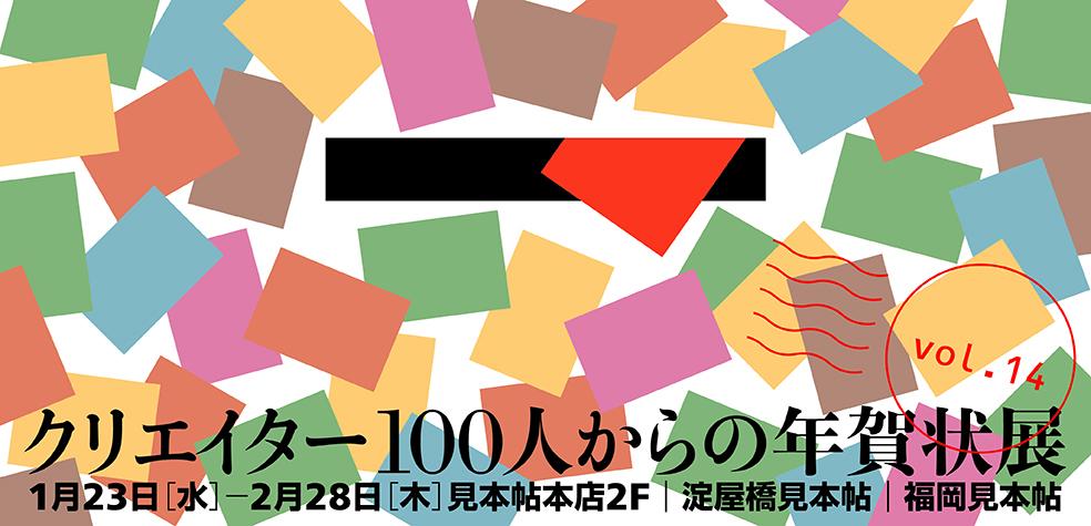 「クリエイター100人からの年賀状」展 vol.14(2)