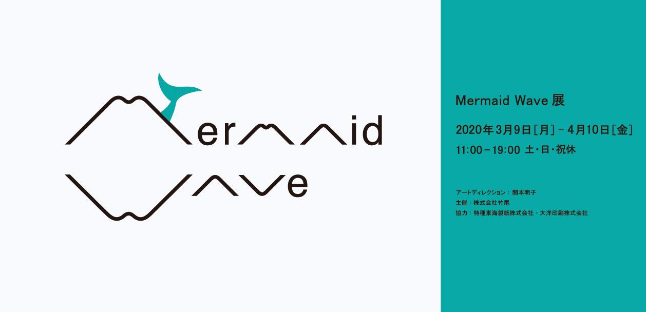 「Mermaid Wave」展