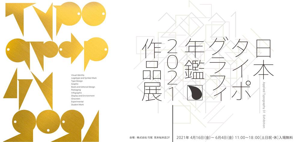 日本タイポグラフィ年鑑2021作品展