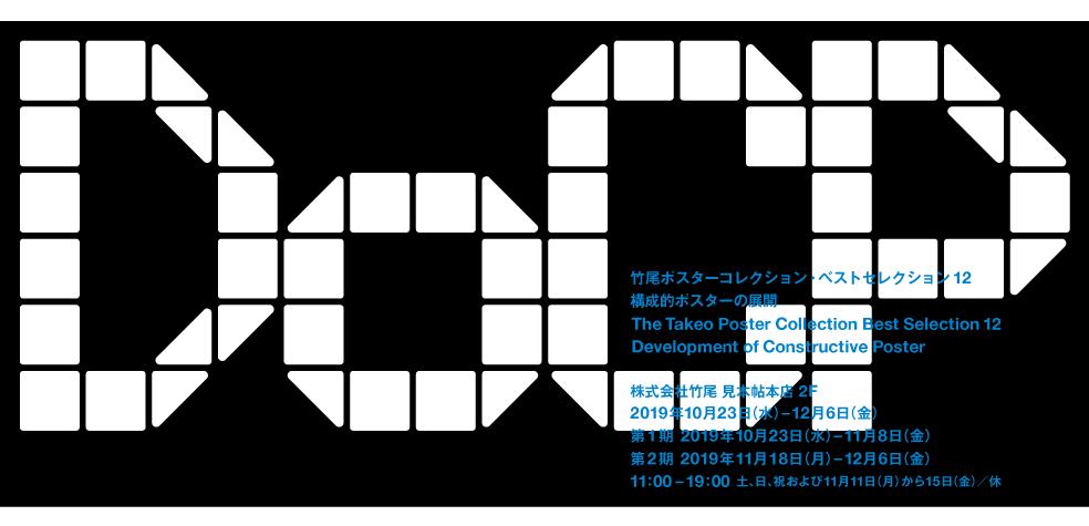 竹尾ポスターコレクション・ベストセレクション12 ―構成的ポスターの展開