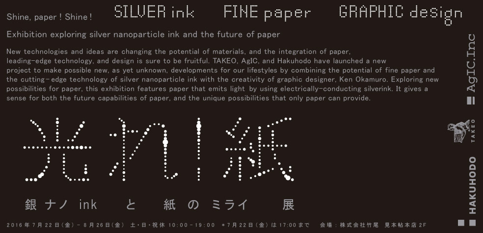 光れ!紙 銀ナノinkと紙のミライ 展