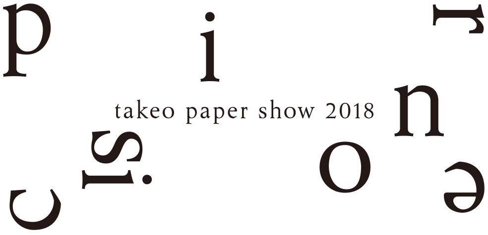 takeo paper show 2018 「precision」