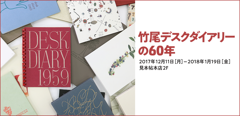 Sixty Years of TAKEO DESK DIARY