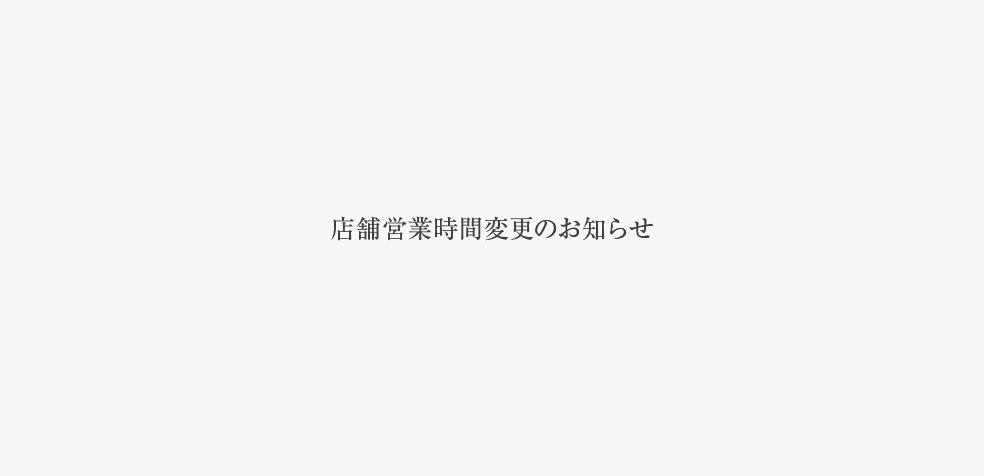 门店缩短营业时间的通知(4/8更新)