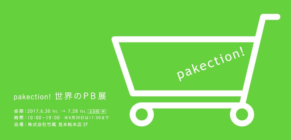 pakection! 世界的PB展