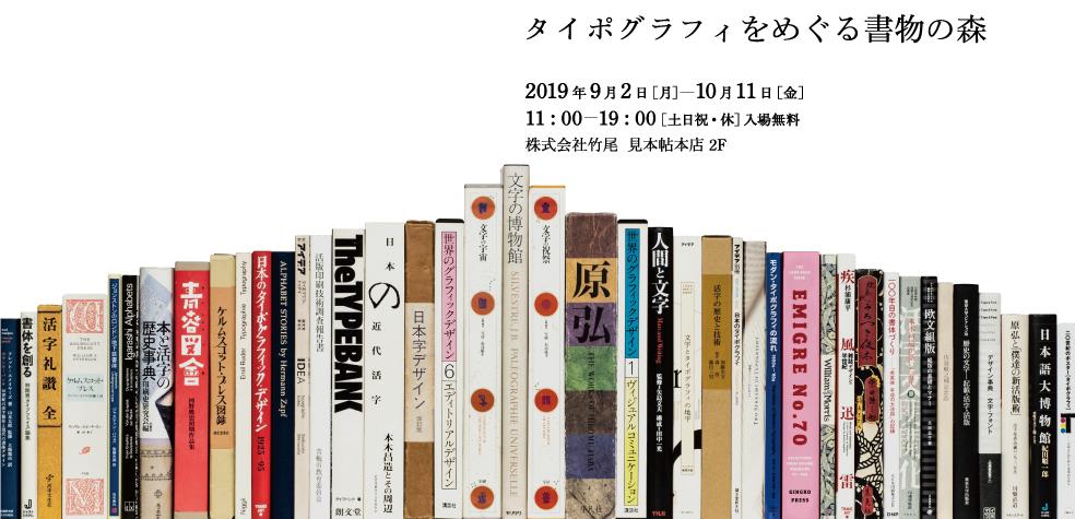 [见本帖本店] 字体排印相关书籍的森林