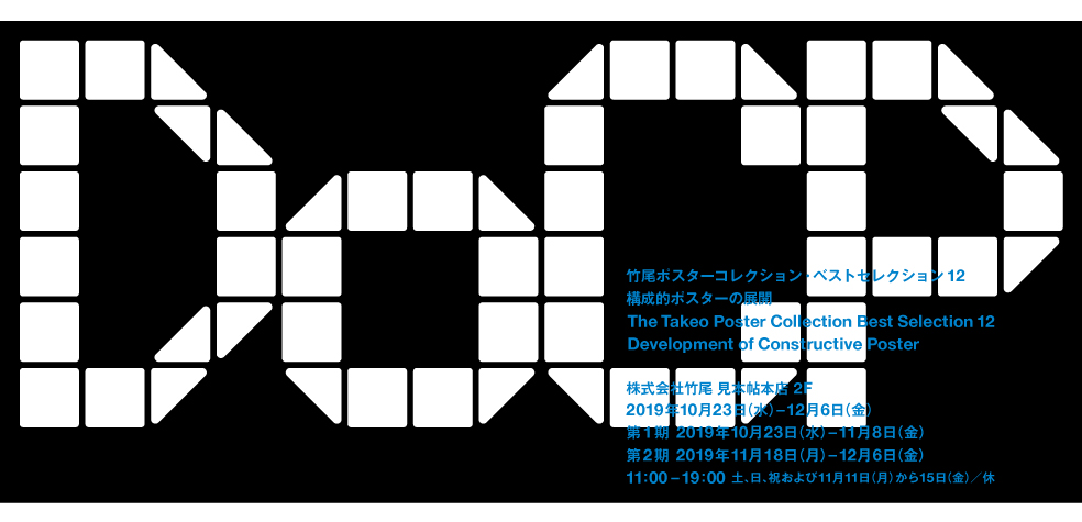THE TAKEO POSTER COLLECTION Best Selection 12