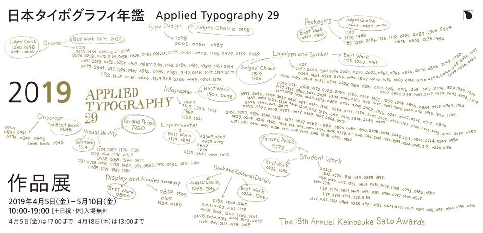 [见本帖本店] Applied Typography 29