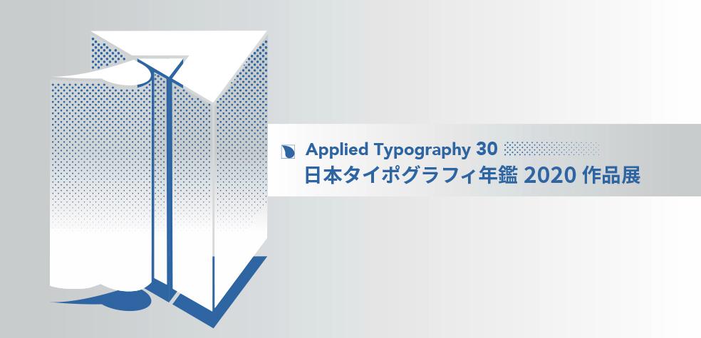 日本タイポグラフィ年鑑2020作品展 PREVIEW