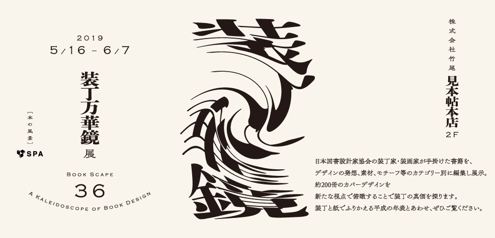 [MIHONCHO HONTEN] Book Scape--A Kaleidoscope of Book Design