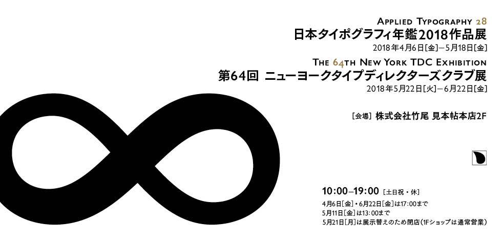 [MIHONCHO HONTEN] Applied Typography 28/ The 64th N.Y. TDC Exhibition