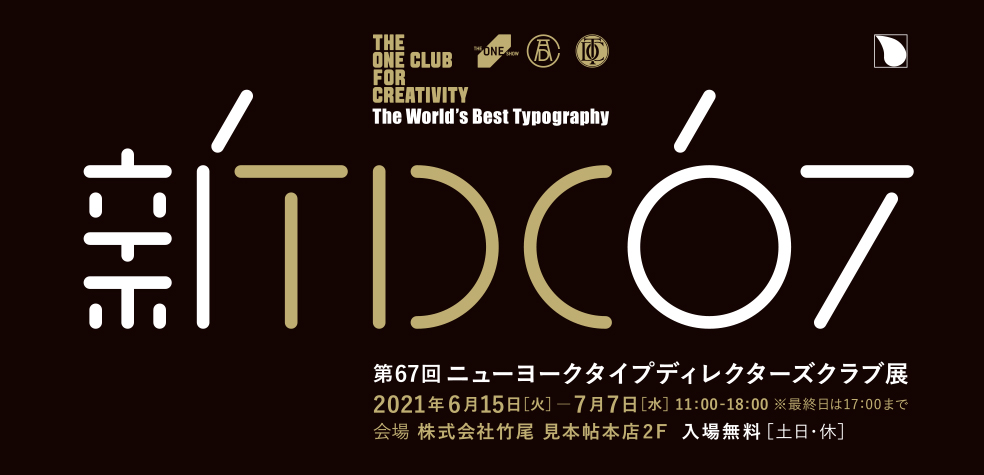 The 67th New York Type Directors Club Exhibition