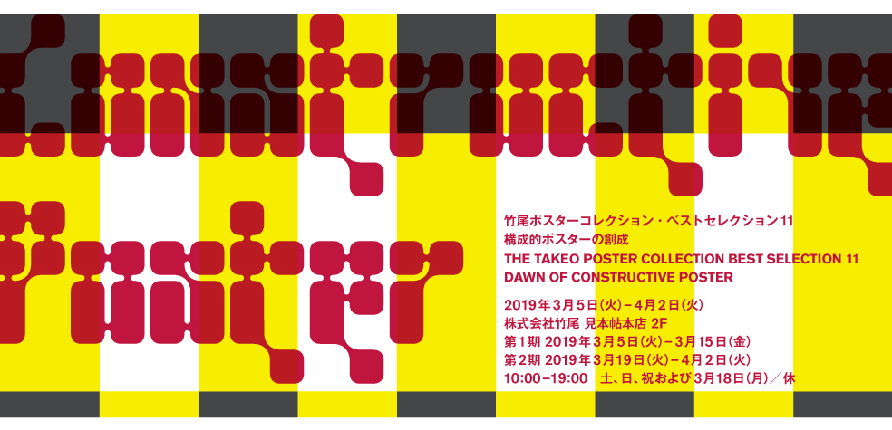 [MIHONCHO HONTEN] THE TAKEO POSTER COLLECTION Best Selection 11--Dawn of Constructive Posters