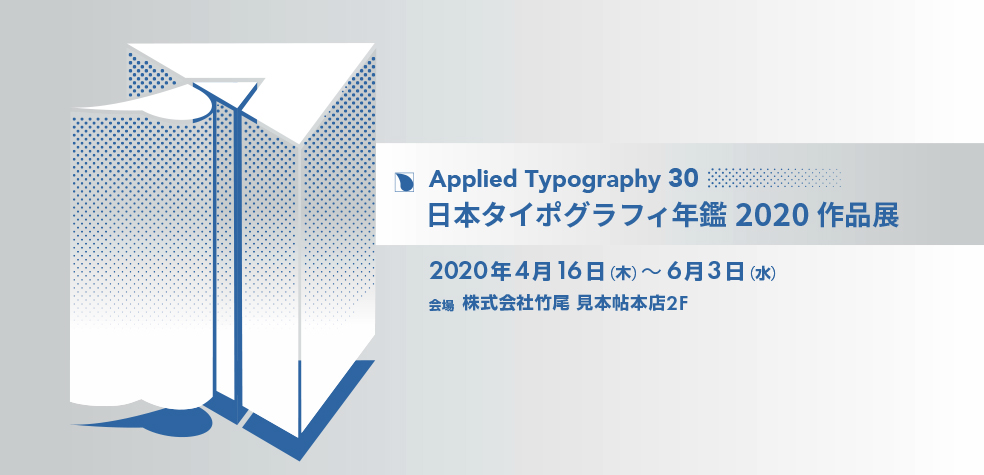 Applied Typography 30