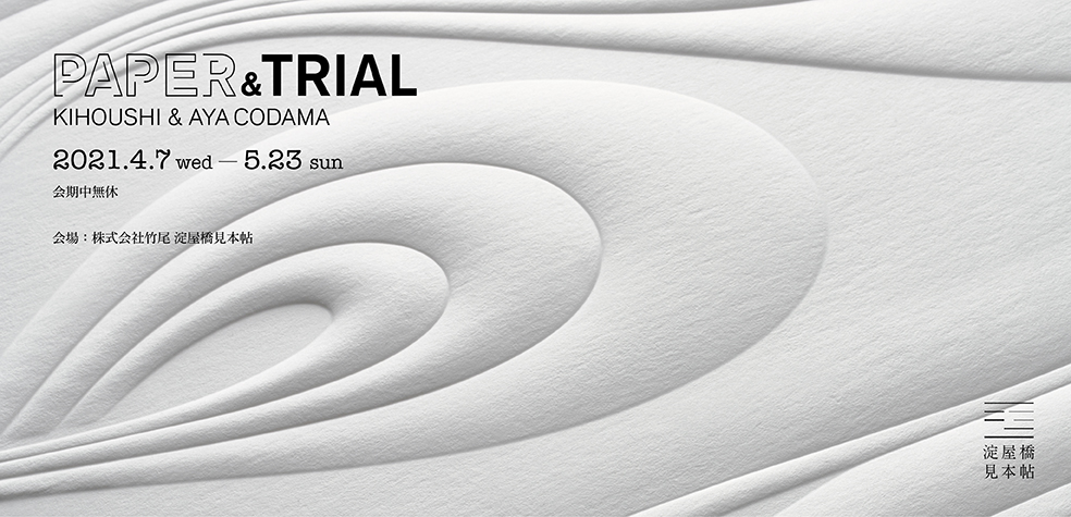 [Yodoyabashi MIHONCHO] PAPER & TRIAL -KIHOUSHI & AYA CODAMA─