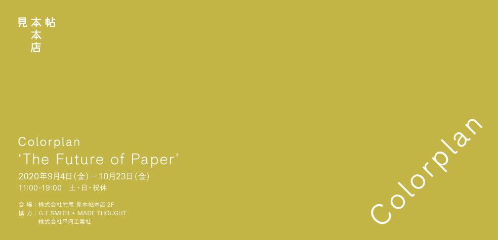 [MIHONCHO HONTEN] Colorplan 'The Future of Paper'