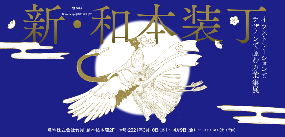 [MIHONCHO HONTEN] New Japanese Style Bookbinding―Manyoshu: Composition in illustration and design
