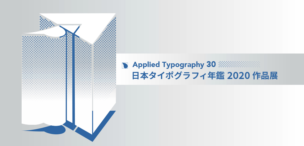 Applied Typography 30 Exhibition Preview
