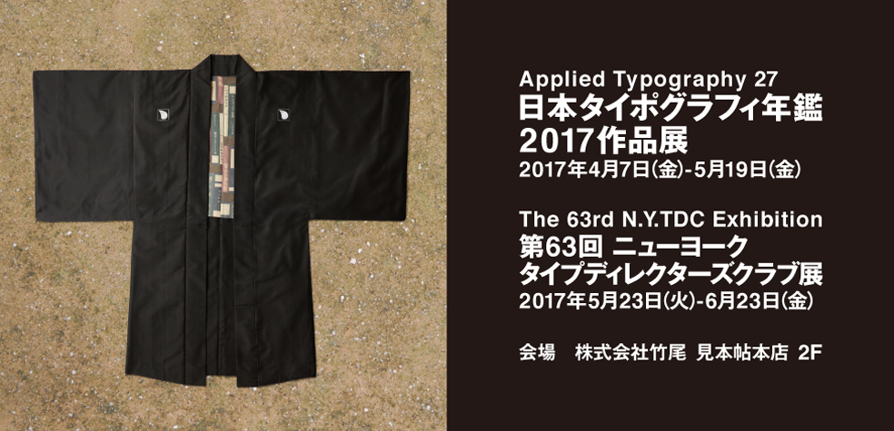 Applied Typography 27/The 63rd N.Y. TDC Exhibition