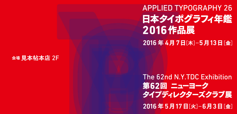 The Applied Thpography 26/ The 62nd N.Y. TDC Exhibition