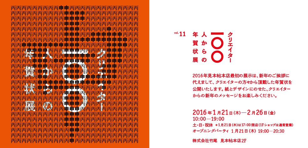 「クリエイター100人からの年賀状」展vol.11