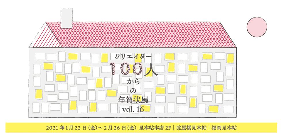 「クリエイター100人からの年賀状」展 vol.16
