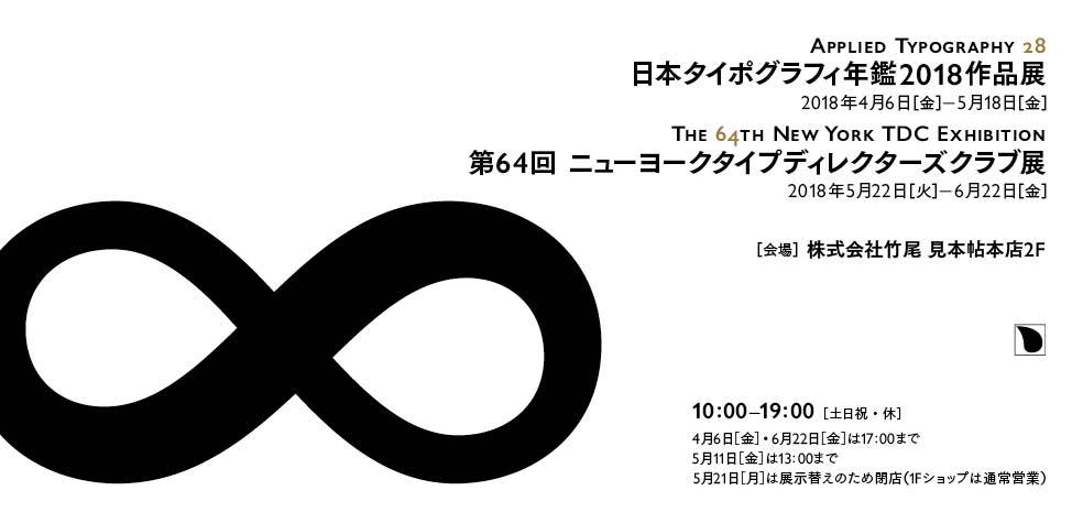 日本タイポグラフィ年鑑2018作品展/ 第64回ニューヨークタイプディレクターズクラブ展