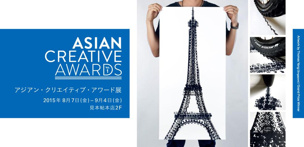 アジアン・クリエイティブ・アワード展