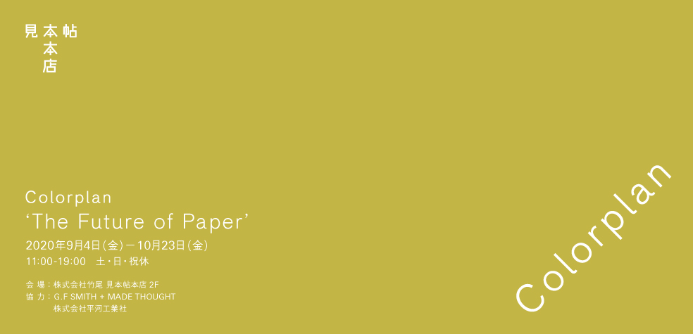Colorplan 'The Future of Paper'