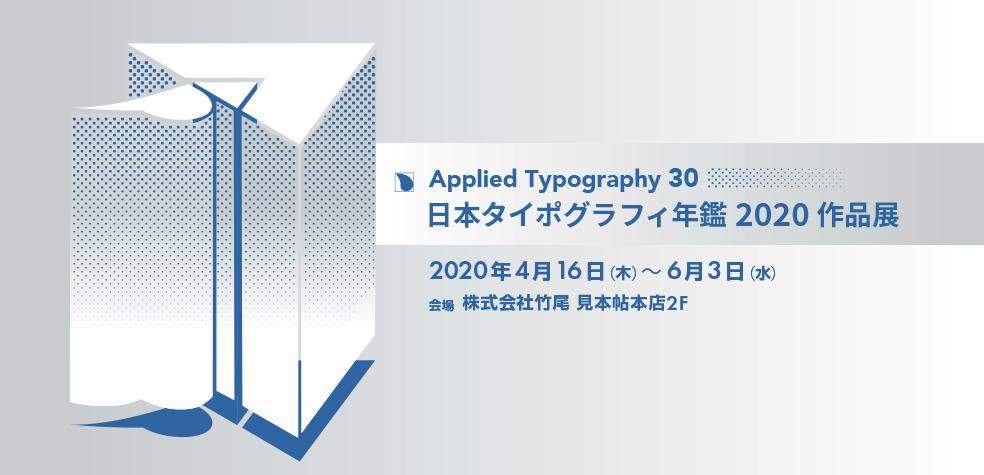 日本タイポグラフィ年鑑2020作品展