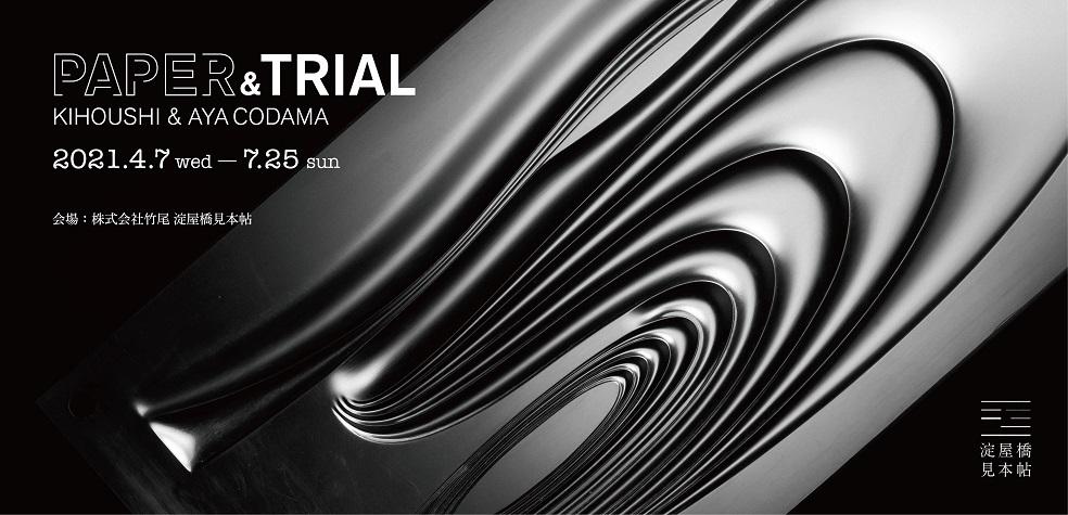 淀屋橋見本帖「PAPER & TRIAL」─KIHOUSHI & AYA CODAMA─
