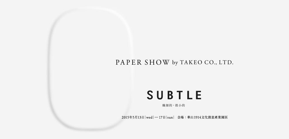 「SUBTLE」展 台湾・台北巡回