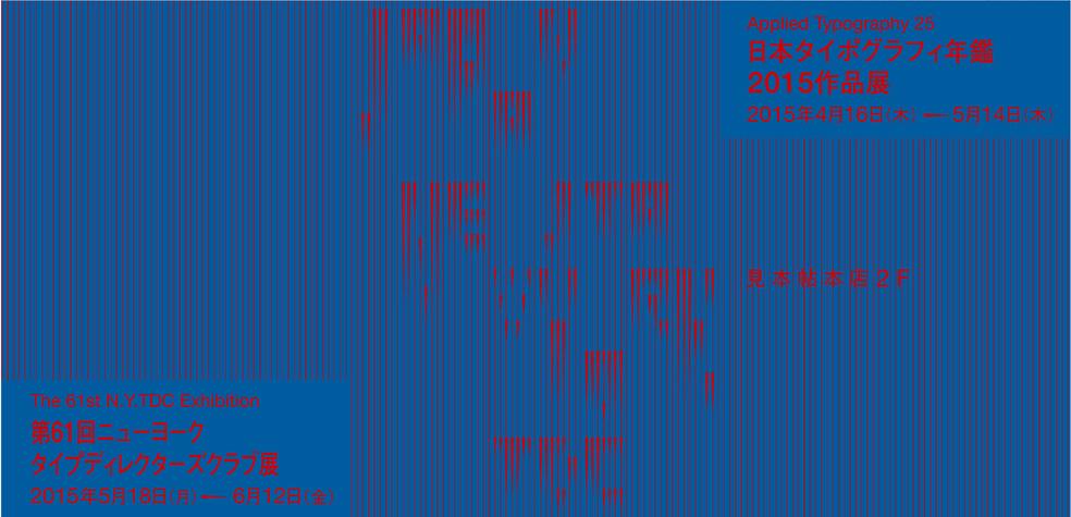 日本タイポグラフィ年鑑2015作品展/ 第61回ニューヨークタイプディレクターズクラブ展