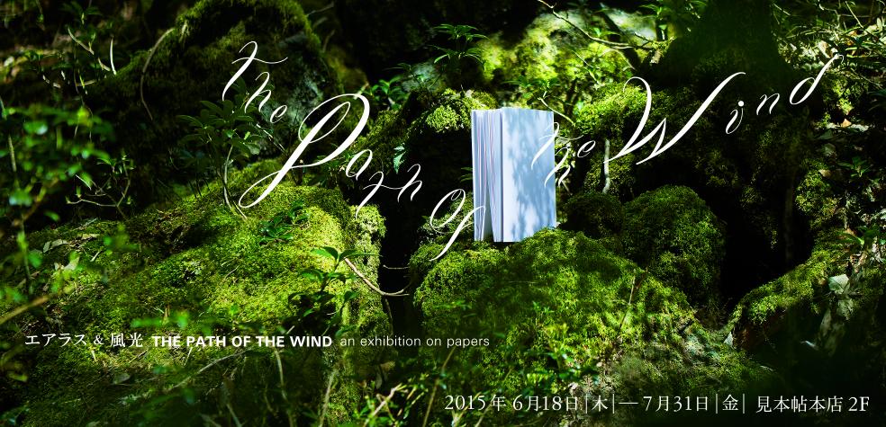 エアラス&風光――the path of the wind