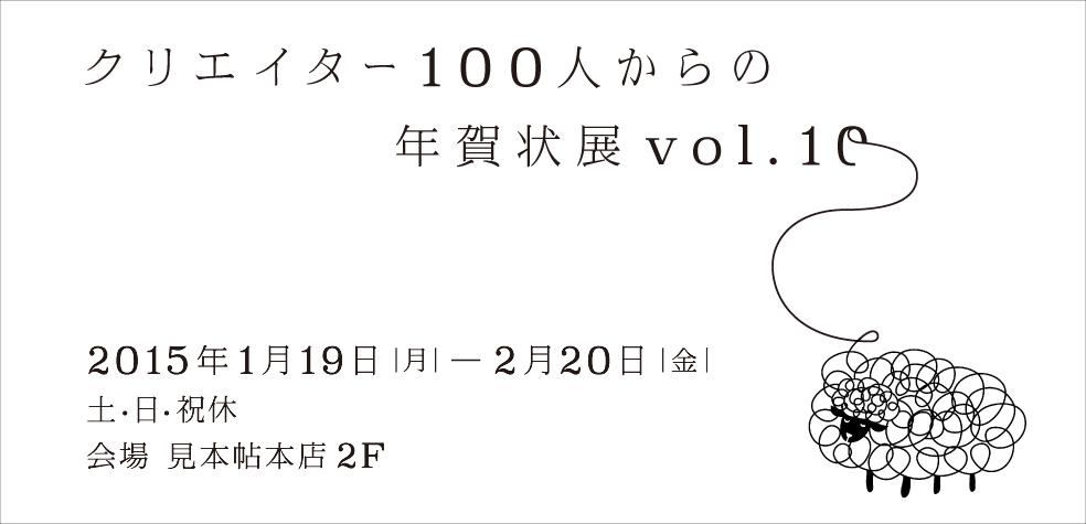 「クリエイター100人からの年賀状」展vol.10