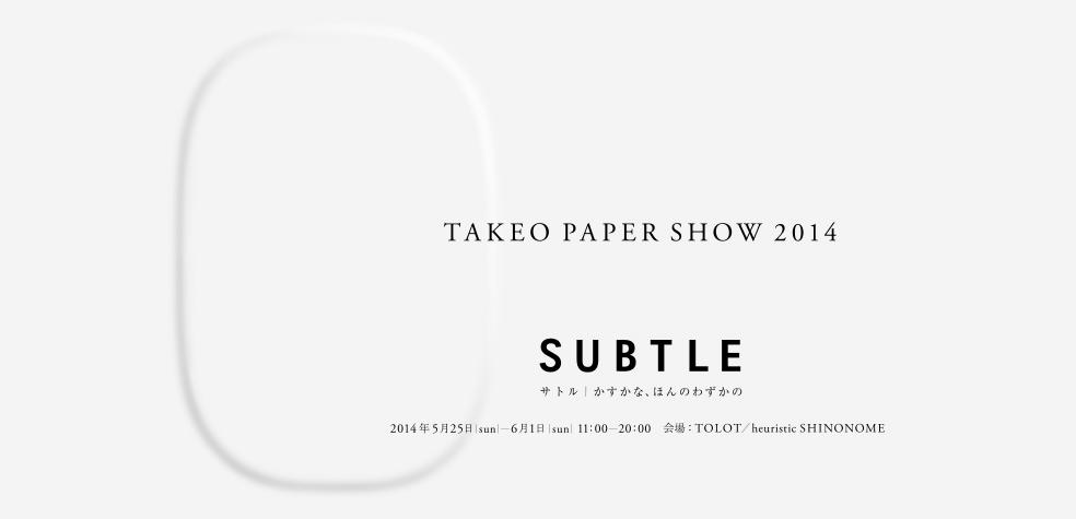 竹尾ペーパーショウ2014「SUBTLE」