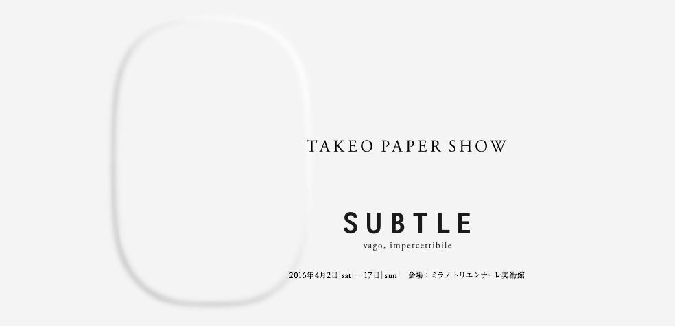 TAKEO PAPER SHOW 2016 「SUBTLE」 ミラノ展