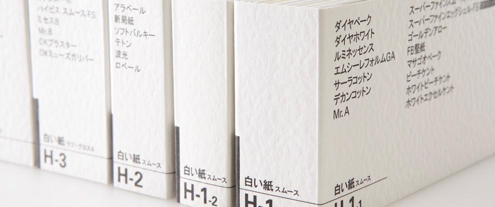 竹尾のミニサンプル|紙を選ぶ|竹尾 TAKEO