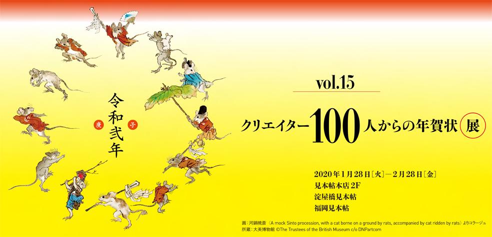 「クリエイター100人からの年賀状」展 vol.15