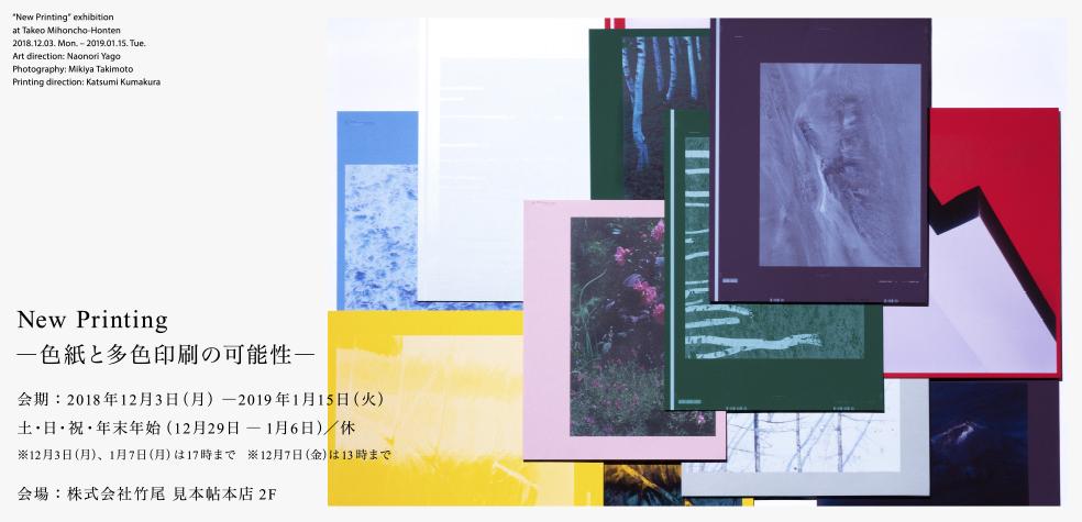 「New Printing ―色紙と多色印刷の可能性―」展