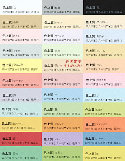 色上質|紙を選ぶ|竹尾 TAKEO