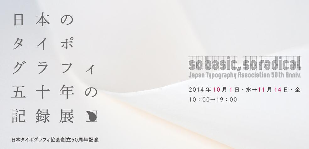 日本のタイポグラフィ 五十年の記録展