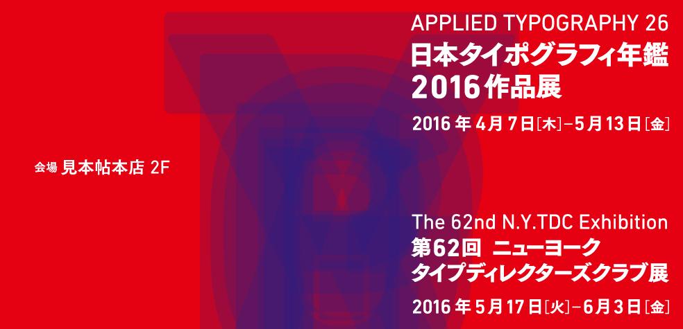 日本タイポグラフィ年鑑2016作品展/第62回ニューヨークタイプディレクターズクラブ展