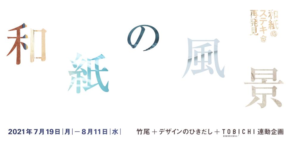 見本帖本店「和紙の風景」展