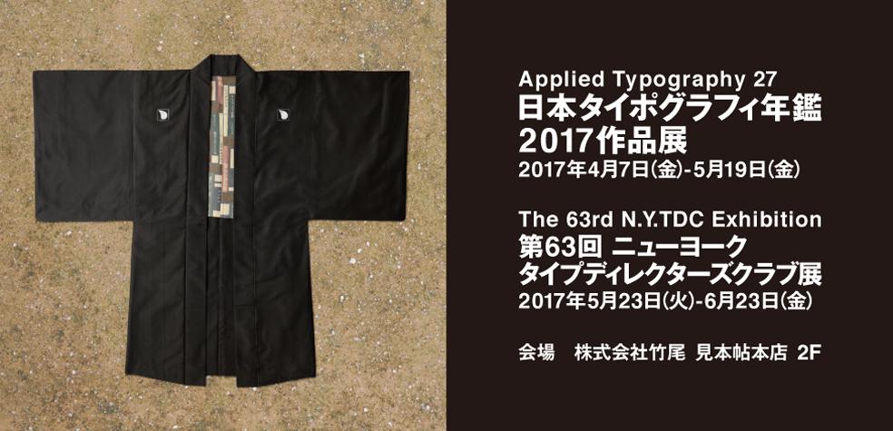 日本タイポグラフィ年鑑2017作品展/ 第63回ニューヨークタイプディレクターズクラブ展